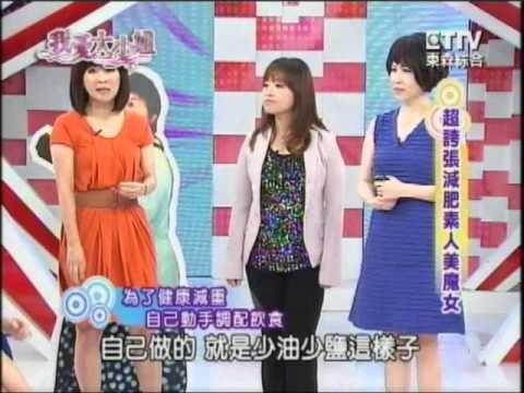 我愛大小姐~黃正宜低卡餐 - YouTube