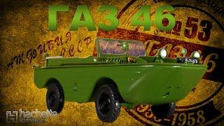 Коллекционный ГАЗ – 46 Амфибия | Коллекционные автомобили СССР – Масштабные модели | Иван Зенкевич