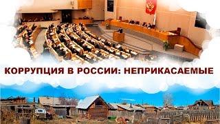 Коррупция в России: неприкасаемые