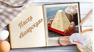 Пасха Боярская. Творожная пасха. Рецепт самой вкусной пасхи.