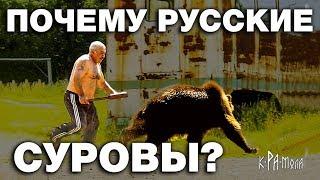 Что сделало нас такими? Основы русской ментальности. В чём особенности психологии русского человека