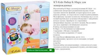 K'S Kids Набор K-Magic для новорожденных игрушки для детей обзор