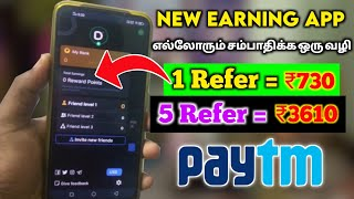 big Paytm cash earning app||per refer $10 cryptocurrency to Paytm wallet||money earning app in tamil