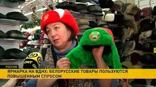 Ярмарка на ВДНХ: белорусские товары пользуются повышенным спросом