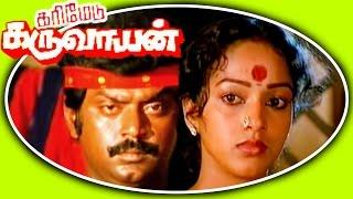 கரிமேடு கருவாயன் | Superhit Tamil Full Movie HD | விஜயகாந்த் Hits | நளினி | இளையராஜா Hits
