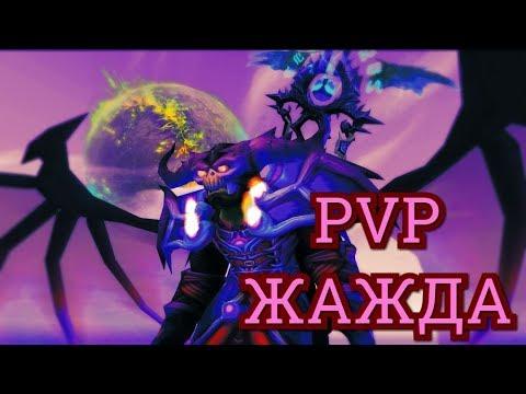 WOW Legion 7.3 Варлок - PVP жажда\арена HD 60 FPS