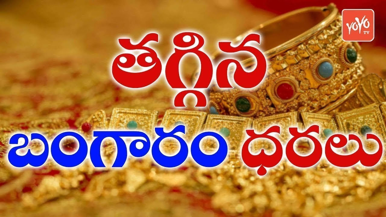Gold Rates Today Price In India Telangana News Hyderabad Andhra Pradesh Yoyo Tv