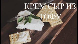 Веганский крем сыр из тофу Очень простой быстрый и вкусный рецепт
