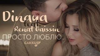 Dinaya feat Renat Gaissin - Просто люблю...