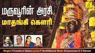 Maruvoorin Arasi || Melmaruvathur Amman || Sakthi Kavasam || Trivandrum Sisters || Vijay Musicals
