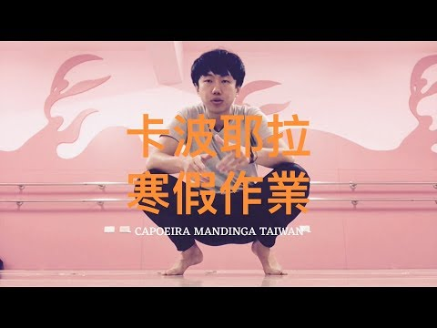 【卡波耶拉】寒假作業練習 / Capoeira movement training / Mandinga Taiwan