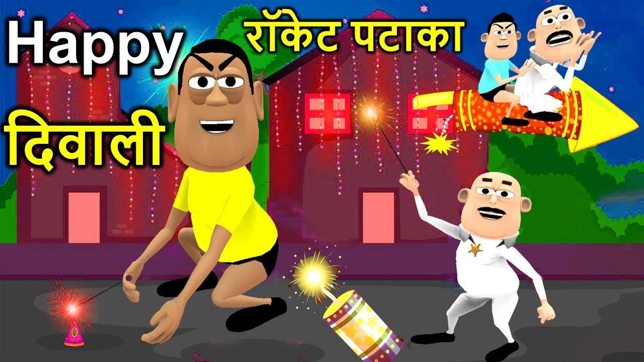 DIWALI ROCKET PATAKA JOKE | दिवाली पटाका | Happy Diwali Comedy | Funny Comedy Video | Kaddu Joke