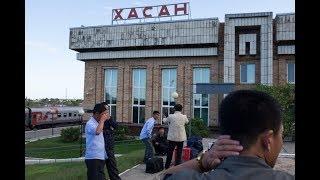 Герман Ким (ВЭКС)  Хасан, железнодорожная станция на границе России и КНДР