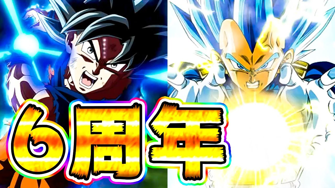 【ドッカンバトル】6周年が楽しみ過ぎるパーティでかますぜ!【Dragon Ball Z Dokkan Battle】