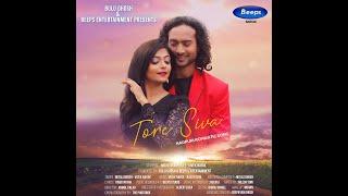 Tore Siva | Mitali Ghosh | Vivek Nayak | Mouli Mukharjee | Romantic Song | Nagpuri | 2020