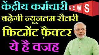 Central Government Employees Salary News Today | 7th Pay Commission | Fitment Factor 2.57 to 3.0