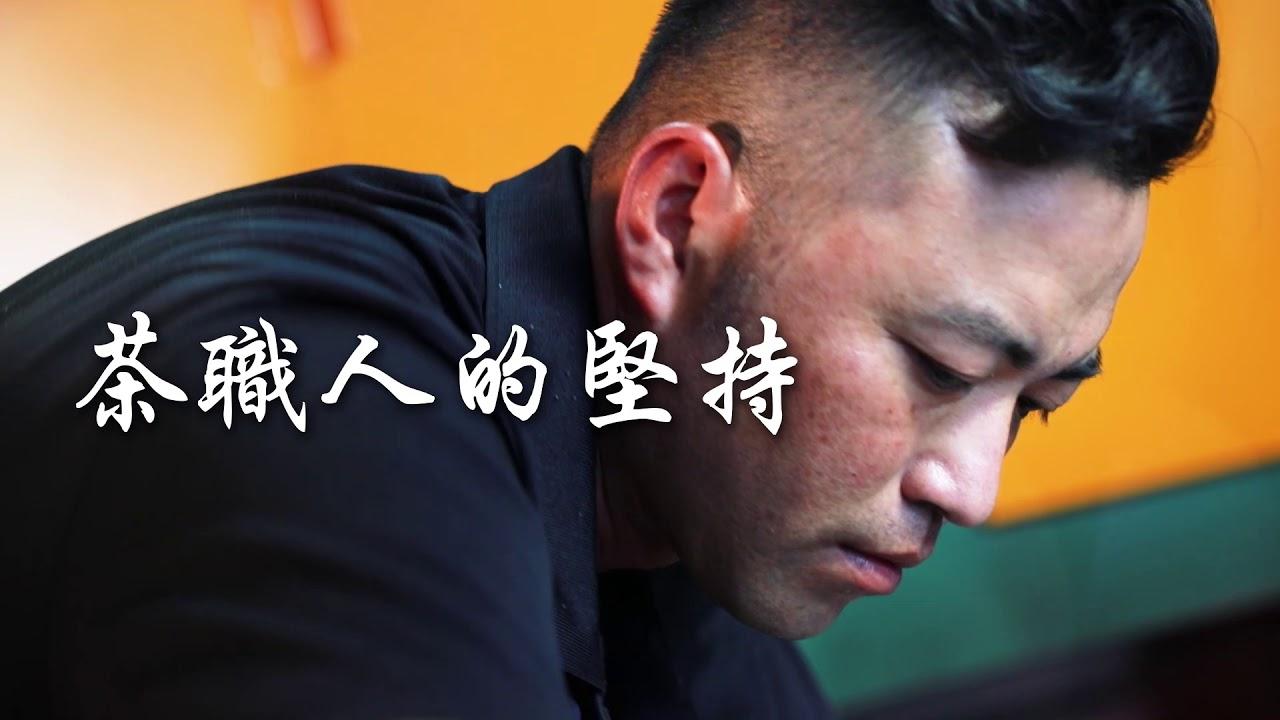 【台灣茶路】八大山人