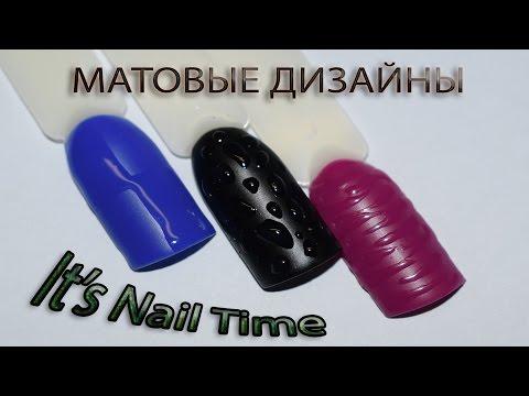 Матовые Дизайны/ Капли росы/ Зебра/ Шахматная доска