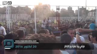 مصر العربية | مرتضي يبدأ عملية  بيع التذاكر