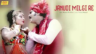 Janudi milgi re rajasthani dj song 2017 ...