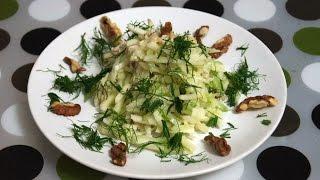 """Сыроедный салат """"Анисовый"""" с фенхелем, сельдереем, яблоками и орехами"""