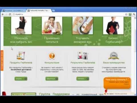 Как заказать гербалайф со скидкой в интернет
