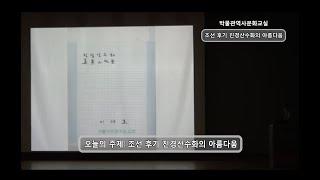 [박물관역사문화교실]조선 후기 진경산수화의 아름다움