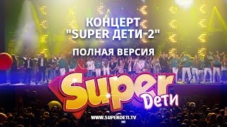 "Концерт ""SUPER Дети - 2"" Полная версия - www.superdeti.tv"