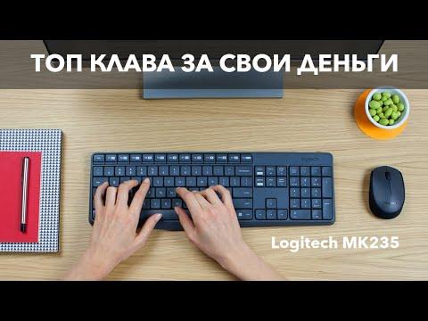 Комплект бездротовий Logitech MK235 (920-007948)