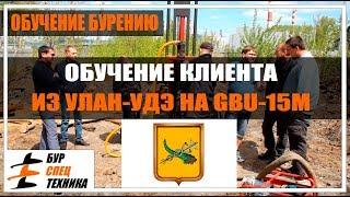 Обучение бурению клиента из Улан-Удэ. Бурение скважин на воду на GBU-15M от Бурспецтехники