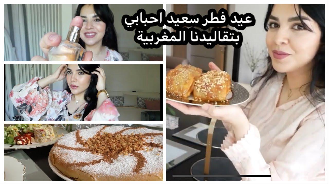 دوزو معايا عيد الفطر مغربي تقليدي مية فالمية فقلب الغربة