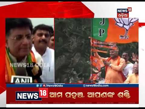 Central Minister Piyush Goyal Campaigns In Satyabadi Constituency | NEWS18 ODIA