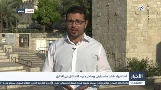 التلفزيون العربي: جيش الاحتلال الإسرائيلي تقتل شاب فلسطيني  في الخليل