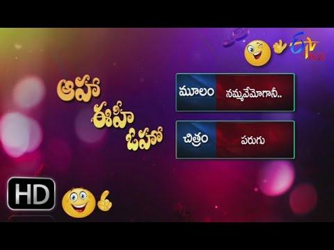 Parugu - Nammavemo Gani Parody Song - Aaha Eehe Ooho - 16th January 2016 - ETV Plus