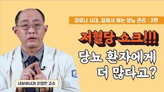 [코로나19 건강 관리] 저혈당 쇼크!!! 당뇨 환자에게 더 많다고?  내분비내과 이정민 교수