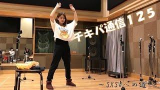 今回は、 YBS春のチャンネルまつり チキチキパンパン!楽屋の様子 SXSWリ...