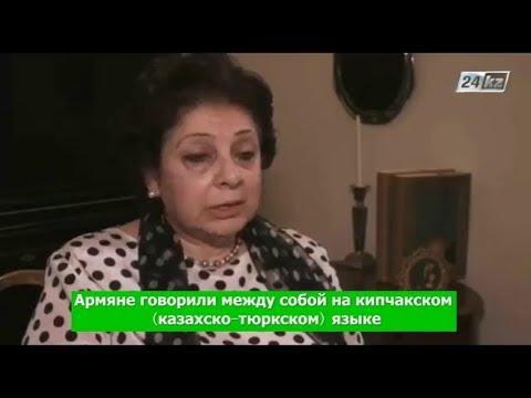 Армянский историк: Армяне на казахском говорили раньше