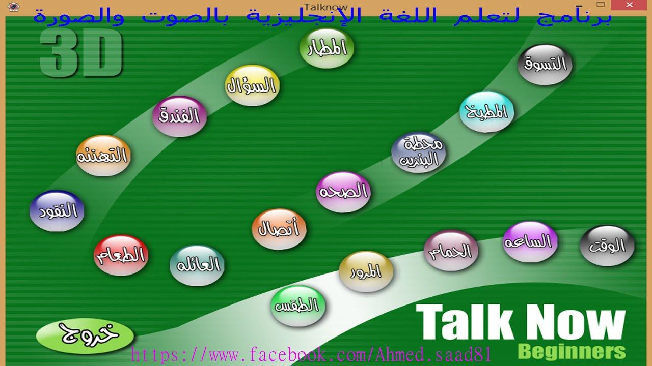 برنامج تعليم اللغة الانجليزية بالصوت والصورة مجانا