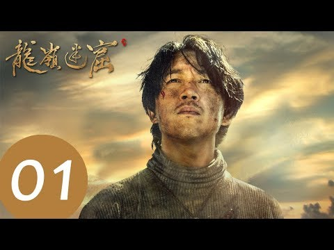 ENG SUB【鬼吹灯之龙岭迷窟 Candle In The Tomb: The Lost Caverns 】EP01——主演:潘粤明,张雨绮