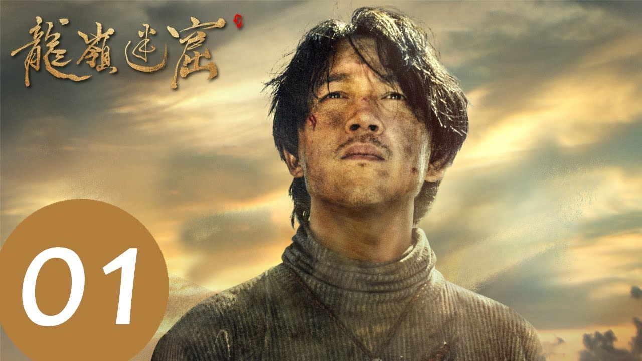 Download ENG SUB【鬼吹灯之龙岭迷窟 Candle in the Tomb: The Lost Caverns 】EP01——主演:潘粤明,张雨绮