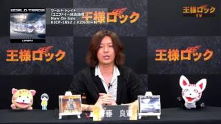 王様ロックTV 第7回 (2017.8.10 配信)
