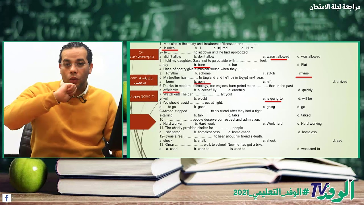 مراجعة ليلة الامتحان في اللغة الانجليزية للصف الأول الثانوي ترم أول  - نشر قبل 19 ساعة