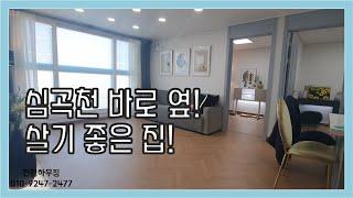 부천역 역세권 신축오피스텔 심곡천 바로옆!! 방3욕실2…