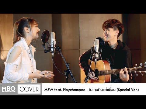 [Special Cover] ไม่เคยคิดแค่เพื่อน - Mew feat. Ploychompoo(Jannine Weigel) mp3