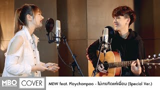 [Official Cover] ไม่เคยคิดแค่เพื่อน (Special Version) - Mew MBO feat. Ploychompoo
