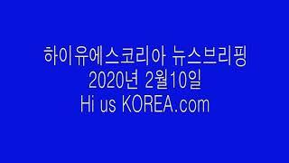 하이유에스코리아뉴스브리핑2020년2월10일