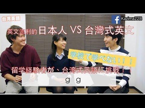 英文流利的日本人 V S 臺灣式英文!![中文字幕] - YouTube