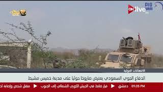 الدفاع الجوي السعودي يعترض صاروخاً حوثيا على مدينة خميس مشيط