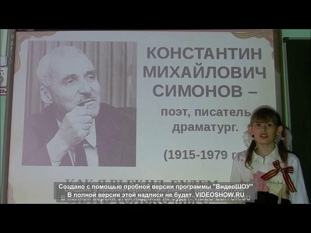 Изображение предпросмотра прочтения – АнтонинаКуртайкина читает произведение «Жди меня иявернусь…» К.М.Симонова