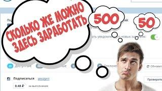 Автоматизированный Бот Для Заработка На Vktarget И Vprka!. Vktarget Сколько Можно Заработать